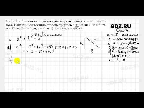 № 531 - Геометрия 8 класс Мерзляк