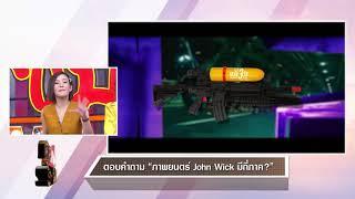 คุยแซ่บShow : มันส์แน่!!! John Wick : Chapter 3  16 พฤษภาคมนี้ ในโรงภาพยนตร์