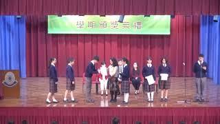 Publication Date: 2018-03-21 | Video Title: 東華三院馮黃鳳亭中學 2017-2018第二學期頒獎禮