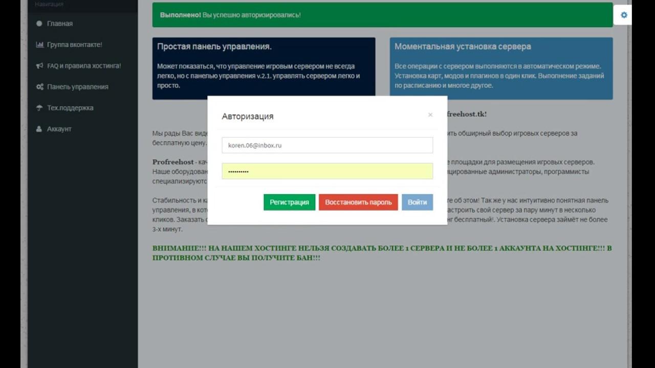 Samp хостинг серверов движок сайта maxsoc