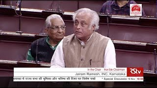 Jairam Ramesh's Remarks | Role of Rajya Sabha in Indian polity & the way forward