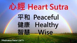 【心經 Heart Sutra】般若波羅蜜多心經 (清雅唱頌版) 每天7遍 心經 以心經回向大家 平安健康 衣食具足 國泰民安 福智圓滿  Buddhist Songs