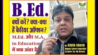 What is B Ed, M Ed and MA in Education | Career options after B Ed and M Ed