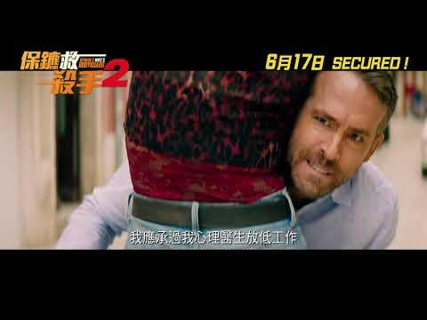 保鑣救殺手2 (Hitman's Wife's Bodyguard)電影預告