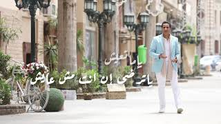اللي داق المر - احمد شيبة | Elly Dak ElMor - Ahmed Sheba