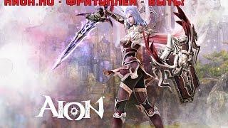 Aion.ru - FreeToPlay - Быть!