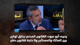 يحيى أبو عبود: القانون المدني يخلق توازن بين المالك والمستأجر ولا حاجة لقانون دفاع - نبض البلد