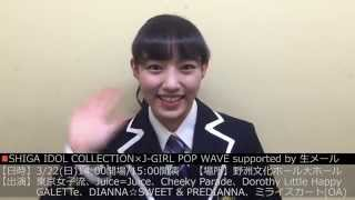 【Dorothy Little Happy(2)】『SHIGA IDOL COLLECTION』 富永美杜 検索動画 8