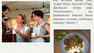 """Буктрэйлер """"Жареные зелёные помидоры в кафе Полустанок"""""""
