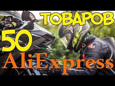 AliExpress для мотоциклиста и мотоцикла 50 САМЫХ КРУТЫХ ТОВАРОВ