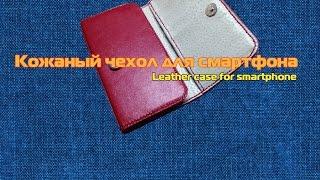 Чехол для смартфона Делаем своими руками Часть 2 Leather case for smartphone Part 2