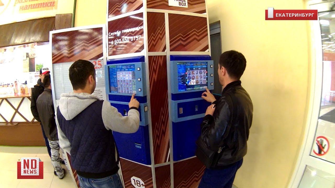 автоматы борисов игровые