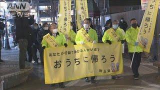繁華街の人は少なく 埼玉県は知事が呼びかけ(2021年1月9日) - YouTube