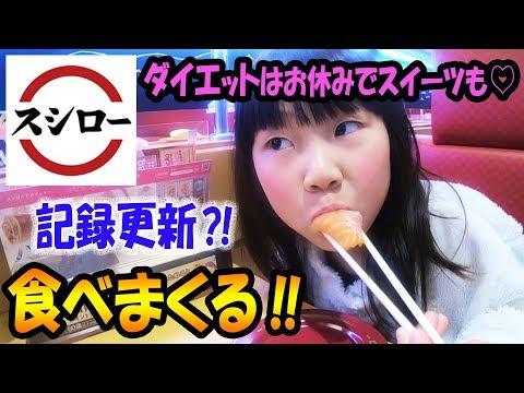 ダイエットはお休みでスイーツも♡小学1年生自己最高記録か?! 回転寿司で食べまくり‼ 【スシロー】【しほりみチャンネル】