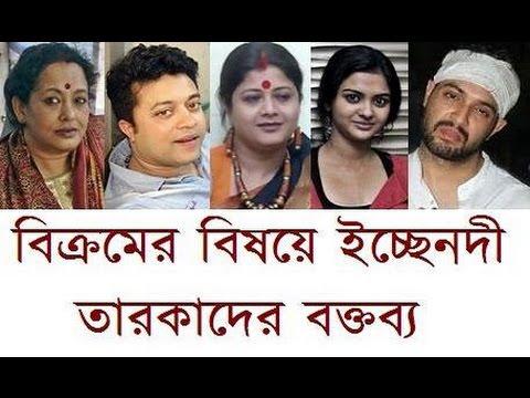 বিক্রম সম্পর্কে ইচ্ছেনদী তারকাদের বক্তব্য   Ichche Nodi stars on Vikram Chatterjee Car Accident