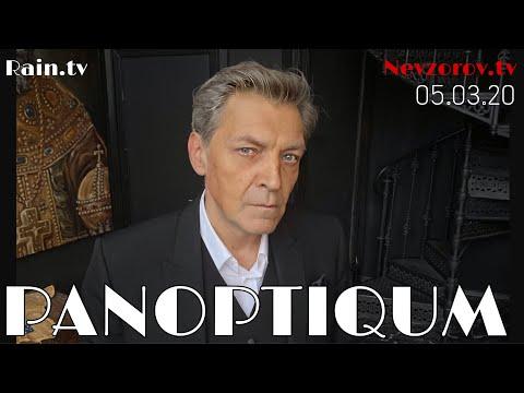 Невзоров и Уткин в программе «Паноптикум» 05.03.20