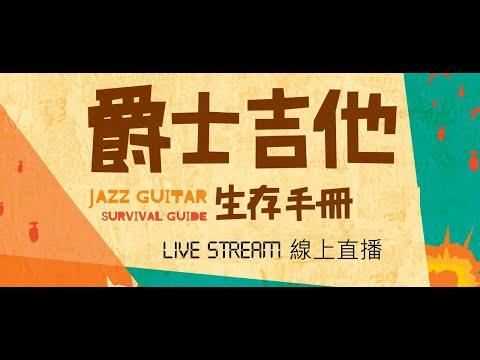 「爵士吉他生存手冊 Jazz Guitar Survival Guide」直播