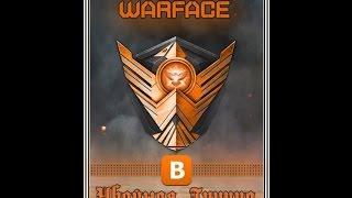 WARFACE : Убойная_Группа VS фелличи
