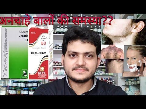 Remove Unwanted Hair Permanently??Homeopathic medicine for hirsutism??explain?