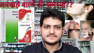 vuclip Remove Unwanted Hair Permanently??Homeopathic medicine for hirsutism??explain?