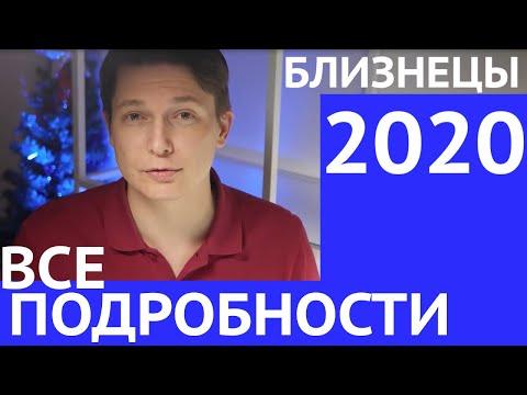 БЛИЗНЕЦЫ большой гороскоп 2020 Так можно было? подробно гороскоп близнецы 2020 год крысы Чудинов