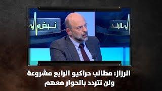 الرزاز: مطالب حراكيو الرابع مشروعة ولن نتردد بالحوار معهم