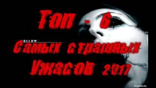 ТОП -6 Самых страшных ужасов 2017