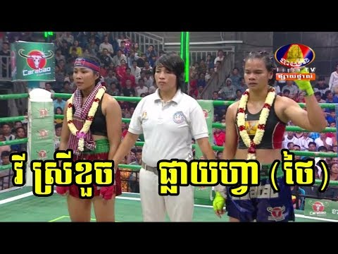 Khmer Fight: Vy Sreykouch (CAM) Vs (Thai) Phlayfar, Bayon TV Boxing, 03/06/2018
