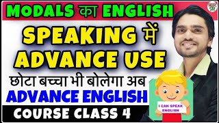 Learn English | Advance Your Level | Spoken English | Spoken English Course | Speaking Practice
