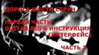 guitar rig 5 инструкция ( интерфейс). Часть первая