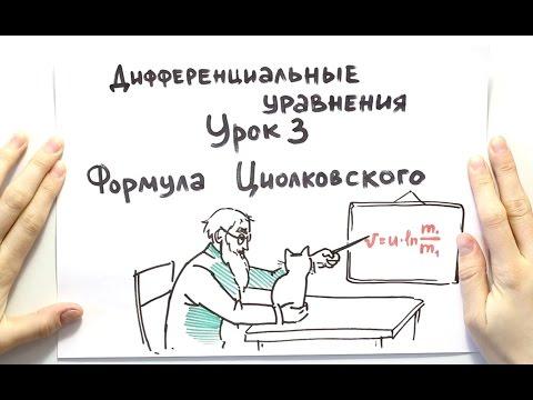 Дифференциальные уравнения 3. Формула Циолковского