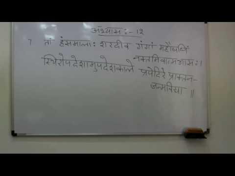 Sanskrit Class 478