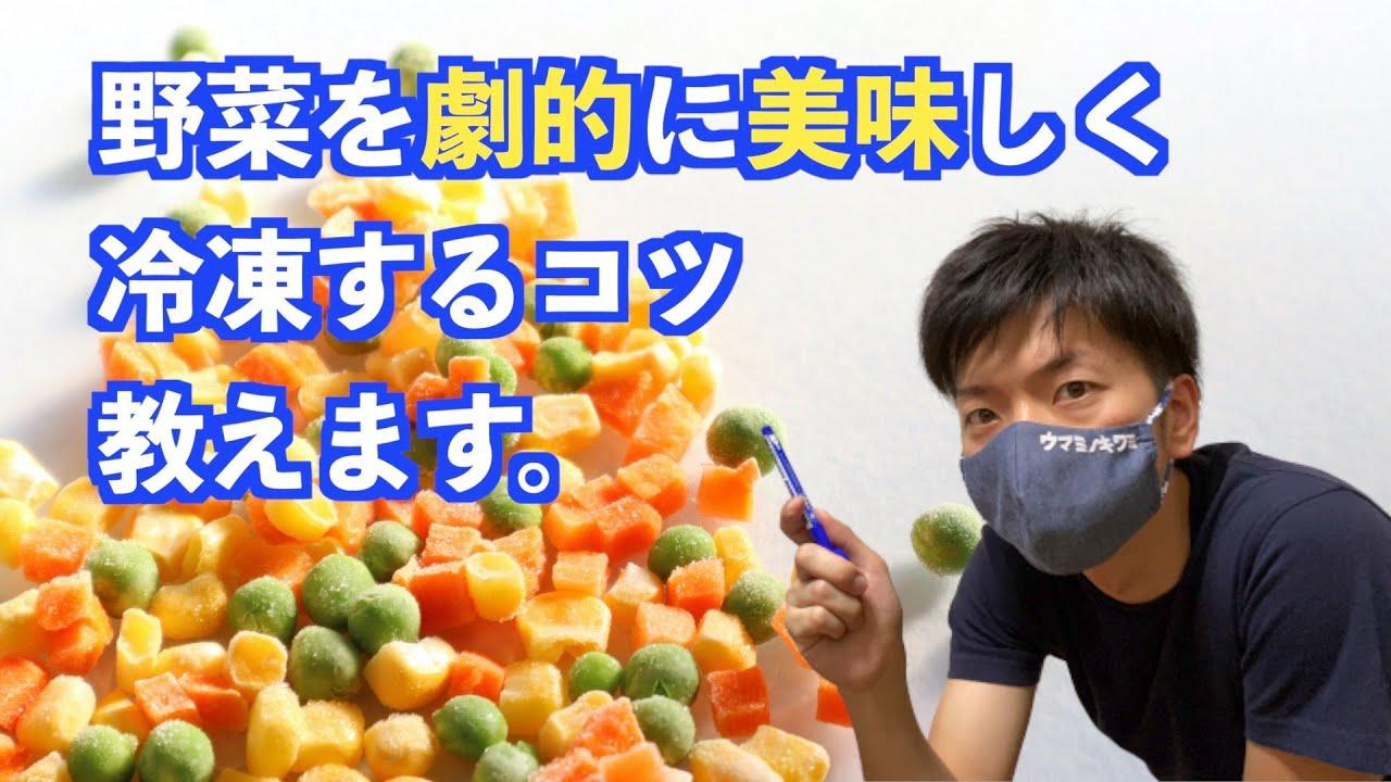 野菜 冷凍 できない
