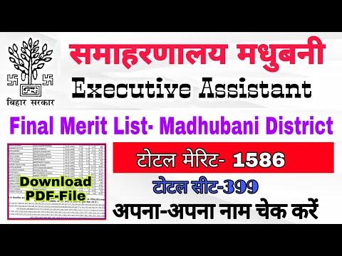 Final Merit List- Madhubani- Executive Assistant/ Panchayti Raj Department-2019