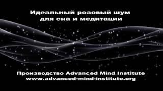 Идеальный розовый шум для сна и медитации