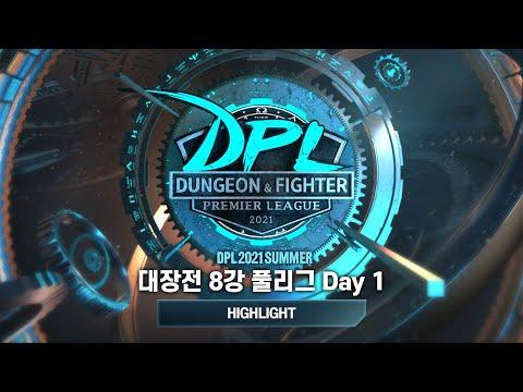 대장전 8강 풀리그 Day1 MATCH 1~9 하이라이트   DPL 2021 Summer HIGHLIGHT