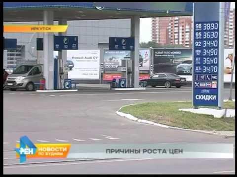 Цены на бензин растут в Иркутской области из-за скачков на бирже