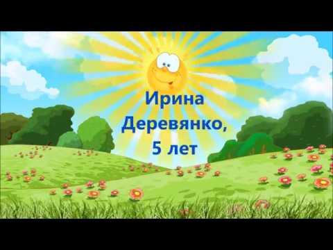 Изображение предпросмотра прочтения – ИринаДеревянко читает произведение «Веселое лето» В.Д.Берестова