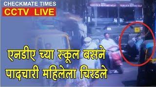 एनडीएच्या बसने महिलेला चिरडले; महिलेचा दुर्दैवी मृत्यू | NDA | School Bus Accident | LIVE Accidents