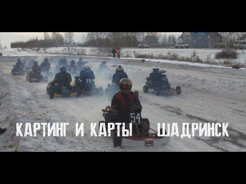 Документальный фильм Картинг и Карты: город Шадринск