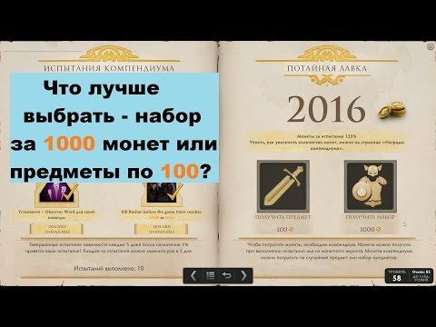видео: Наборы за 1000 и предметы за 100 монет и coin charm в ti Сompendium 2015