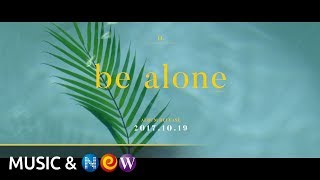 [Teaser] IL(아이엘) - Be Alone