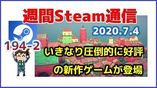 週間Steam通信#194-2「NAVERまとめからNOTEにお引越し…圧倒的に好評の新作とは?」