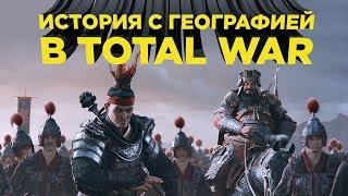 Total War - обзор сеттингов