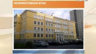 Петербургские вузы попали в список неэффективных.