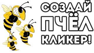 СОЗДАЙ ПЧЁЛ КЛИКЕР!