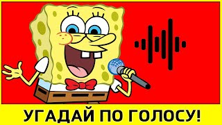 Угадай мультяшку по голосу!