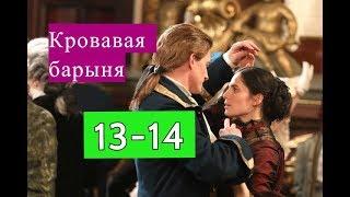 КРОВАВАЯ БАРЫНЯ сериал 13-14 серии Анонсы и содержание серий 13-14 серия Салтычиха