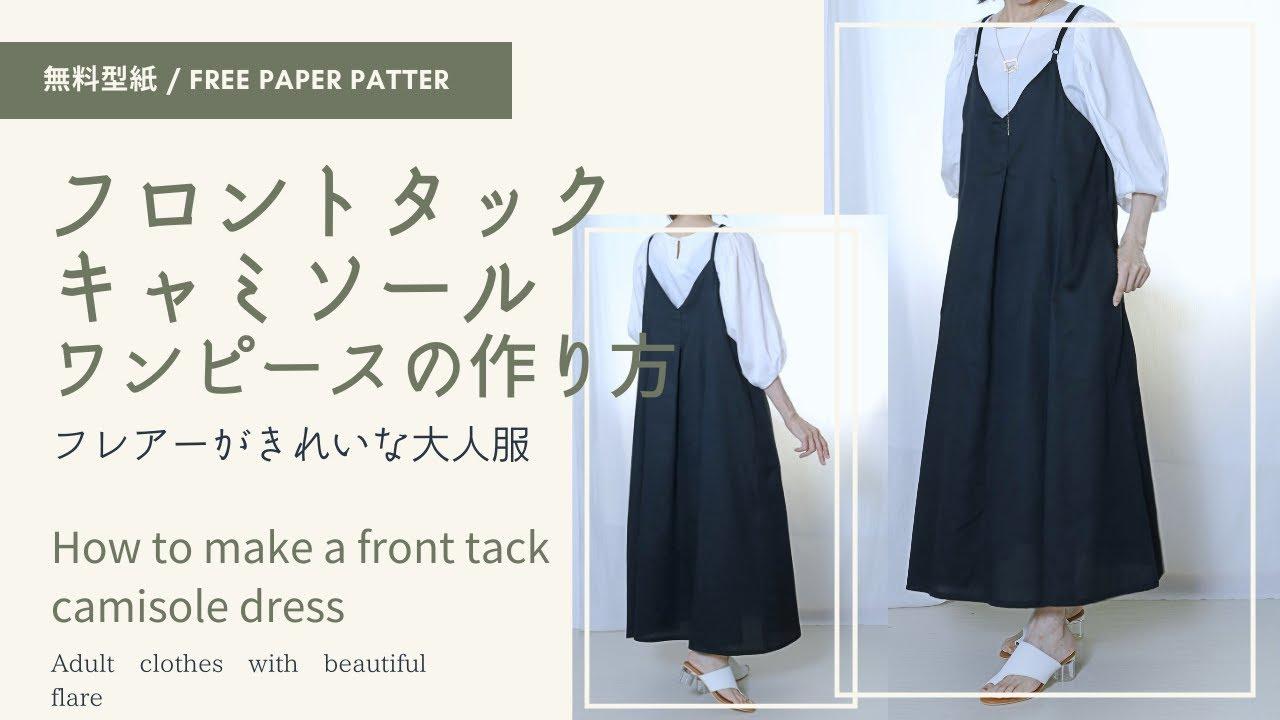 タック入りキャミソールワンピースの作り方【無料型紙】身巾の調節ができる大人服