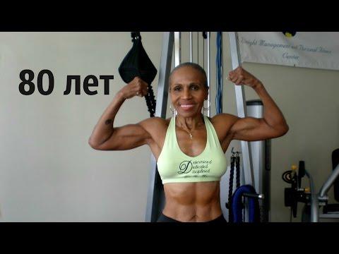 80 летняя бабушка бодибилдер - 80 year old grandmother bodybuilder